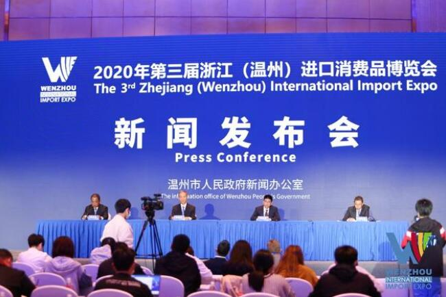 """""""第三届温州进口展""""新闻发布会在上海举行"""
